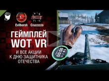 Геймплей WoT VR и все акции к дню защитника отечества — Танк
