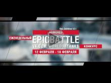 EpicBattle : _ARMORED_ / Bat.— Châtillon 12 t (конкурс: 12.02