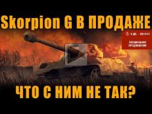 SKORPION G В ПРОДАЖЕ — ЧТО С НИМ НЕ ТАК? [ World of Tanks ]