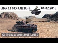 AMX 13 105 | 04.02.2018
