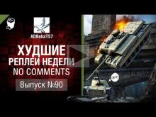 Худшие Реплеи Недели — No Comments №90 — от ADBokaT57 [World