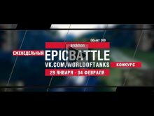 EpicBattle : arckhon / Объект 260 (конкурс: 29.01.18— 04.02.