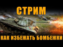РАНДОМ В ПОЛНОЙ Ж*ПЕ! [ World of Tanks ]