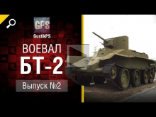 БТ— 2 — Воевал №2 — от GustikPS [World of Tanks]
