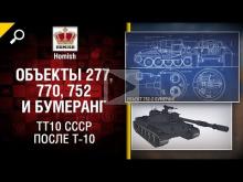 Объекты 277, 770, 752 и Бумеранг— ТТ10 СССР после Т— 10 — Буд