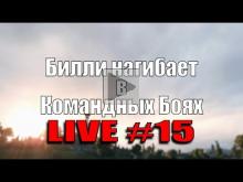 БИЛЛИ НАГИБАЕТ В КБ ОНЛАЙН #15 | World of Tanks