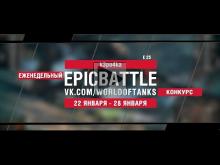 EpicBattle : k3po4ka / E 25 (конкурс: 22.01.18— 28.01.18) [Wo