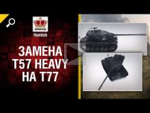Замена T57 Heavy на T77 — Будь готов! — от Homish [World of