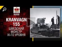 Шведский Монстр XI— го уровня — Kranvagn 155 — Нужен ли в игр