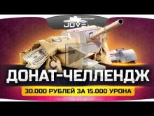 ДОНАТ— ЧЕЛЛЕНДЖ c Straik и Iiquidator ? 30.000 рублей за 15.0