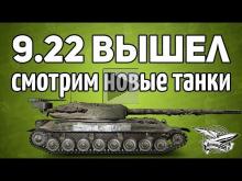 Стрим — 9.22 ВЫШЕЛ — Смотрим новые танки