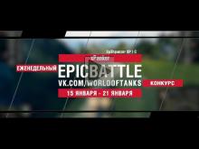 EpicBattle : xPanker / Sp?hpanzer SP I C (конкурс: 15.01.18—
