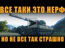 И ВСЕ ТАКИ ЕГО ПОНЕРФИЛИ, НО ЖИТЬ МОЖНО.. [ World of Tanks ]