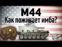 M44 — Как поживает имба? — Гайд