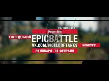 EpicBattle : Dobro_Bro / Bat.— Châtillon 25 t (конкурс: 29.01