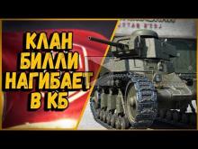 КЛАН БИЛЛИ НАГИБАЕТ В КБ #1 | World of Tanks