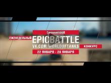 EpicBattle : Carousel1008 / T92 (конкурс: 22.01.18— 28.01.18)