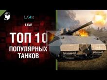 ТОП 10 популярных танков с высоким винрейтом — от LAVR [Worl