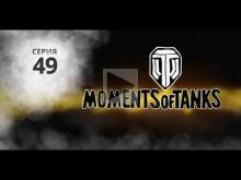 Moments of tanks #49: Личные боевые задачи— 2. Мультик про та