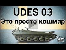 UDES 03 — Это просто кошмар — Гайд