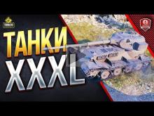 Танки XXXL и Вазелиновая Днюха
