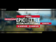 EpicBattle : a9H4uk / Type 64 (конкурс: 19.02.18— 25.02.18) [