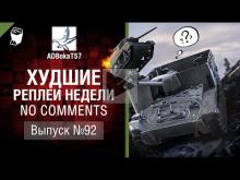 Худшие Реплеи Недели — No Comments №92 — от ADBokaT57 [World