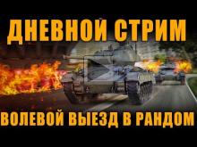 ЭТО ПИСЕЦ! УЖАСЫ РАНДОМА [ World of Tanks ]