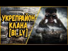УКРЕПРАЙОН КЛАНА [BI_LY] — ПЕРВАЯ ВЫЛАЗКА | World of Tanks