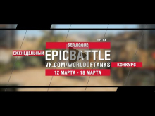 EpicBattle : SERJIQQUE / T71 DA (конкурс: 12.03.18— 18.03.18)