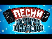 Истории танкистов — Песни. Приколы Wot — Мультик про танки.