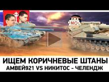 ИЩЕМ КОРИЧНЕВЫЕ ШТАНИШКИ — ЧЕЛЕДЖ — Амвей921 vs Никитос