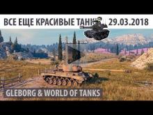 Все еще красивые танки | 29.03.2018