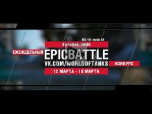EpicBattle : KoTeHoK_IMBA / WZ— 111 model 5A (конкурс: 12.03.