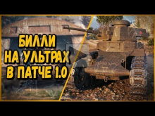 БИЛЛИ НА УЛЬТРАХ В НОВОМ ПАТЧЕ 1.0 | World of Tanks