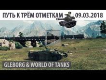 Т— 100 ЛТ — К трем отметкам | 08.03.2018