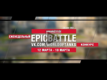 EpicBattle : vanek2112r / Объект 263 (конкурс: 12.03.18— 18.0