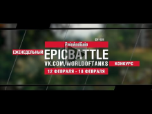 EpicBattle : PainAndGain / СУ— 101 (конкурс: 12.02.18— 18.02.1