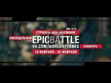 EpicBattle : CTPADATb_MOE_IIPU3BAHUE / AMX 13 75 (конкурс: 1