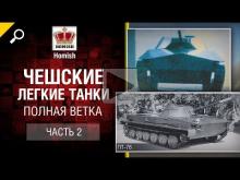 Чешская ветка ЛТ — Часть 2 — Будь готов! — от Homish [World
