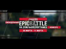 EpicBattle : izverg1984 / E 25 (конкурс: 05.03.18— 11.03.18)