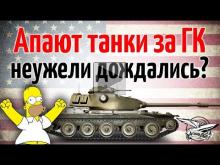 Разрабы апают танки за ГК: VK 72.01 (K), M60, T95E6, 121B —