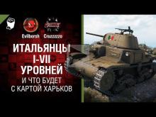 Итальянцы I— VII уровней и что будет с картой Харьков — Танко