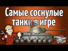 Стрим — Самые соснулые танки в игре