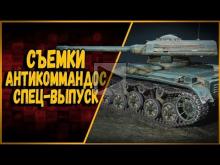 Съемки АНТИКОММАНДОС — СПЕЦ ВЫПУСК — ИГРА СО ЗРИТЕЛЯМИ | Wor