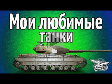 Стрим — Мои самые любимые танки