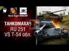 RU 251 vs Т— 54 обл. Реванш — Танкомахач №81 — от ARBUZNY и N
