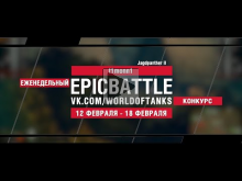 EpicBattle : t1monn1 / Jagdpanther II (конкурс: 12.02.18— 18.