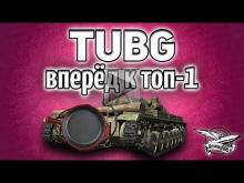 Стрим — TUBG — Вперёд к ТОП— 1