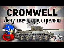 Cromwell — Лечу, свечу, ору, стреляю — Гайд